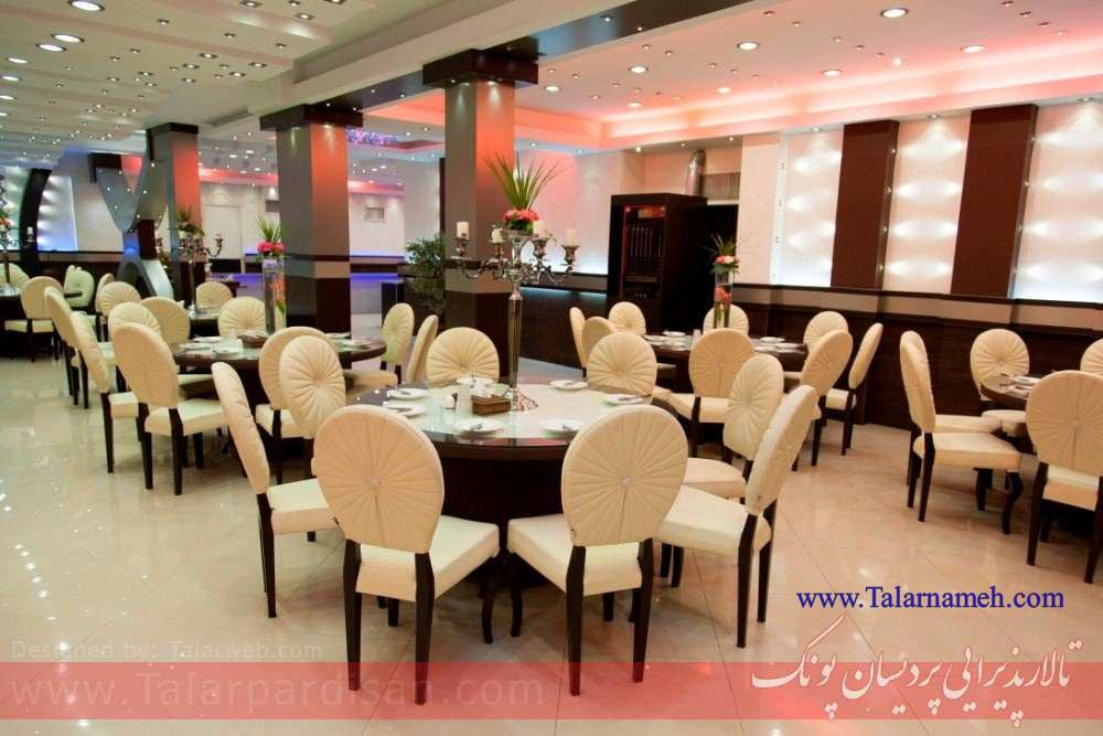 تالار پذیرایی پردیسان پونک تهران