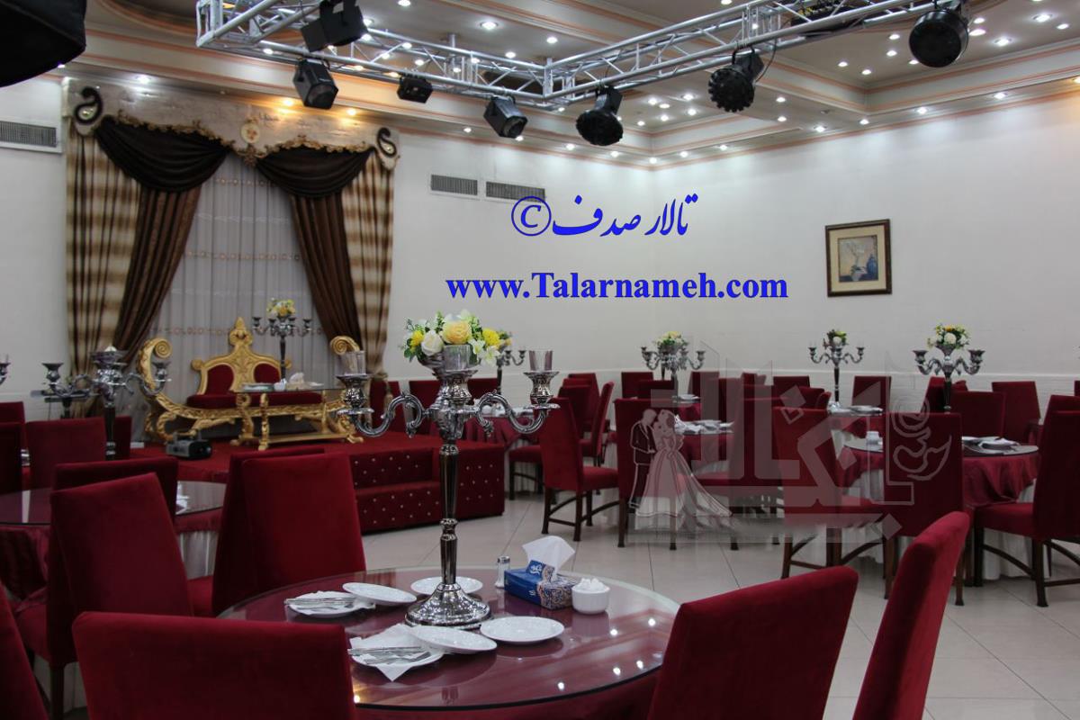 تالار پذیرایی صدف (تهرانپارس) تهران