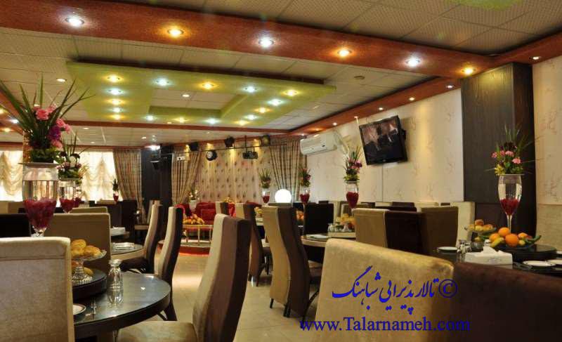 تالار پذیرایی شباهنگ تهران